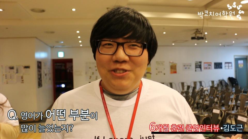 단기 집중 국내 어학연수 44기 김도근 6개월의 변화과정