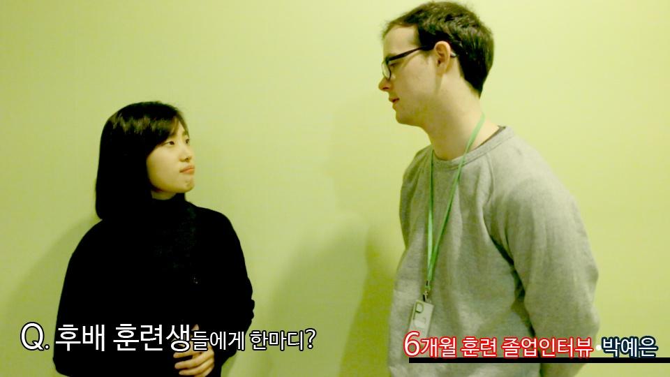 단기 집중 국내 어학연수 51기 박예은 6개월의 변화과정