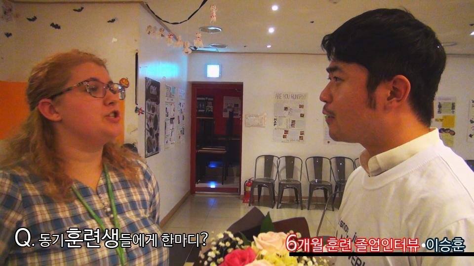 단기 집중 국내 어학연수 49기 이승훈 6개월의 변화과정