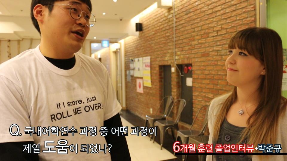 단기 집중 국내 어학연수 43기 박준규 6개월의 변화과정