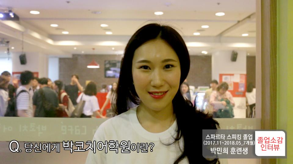 스파르타 스피킹 박민희 졸업소감인터뷰