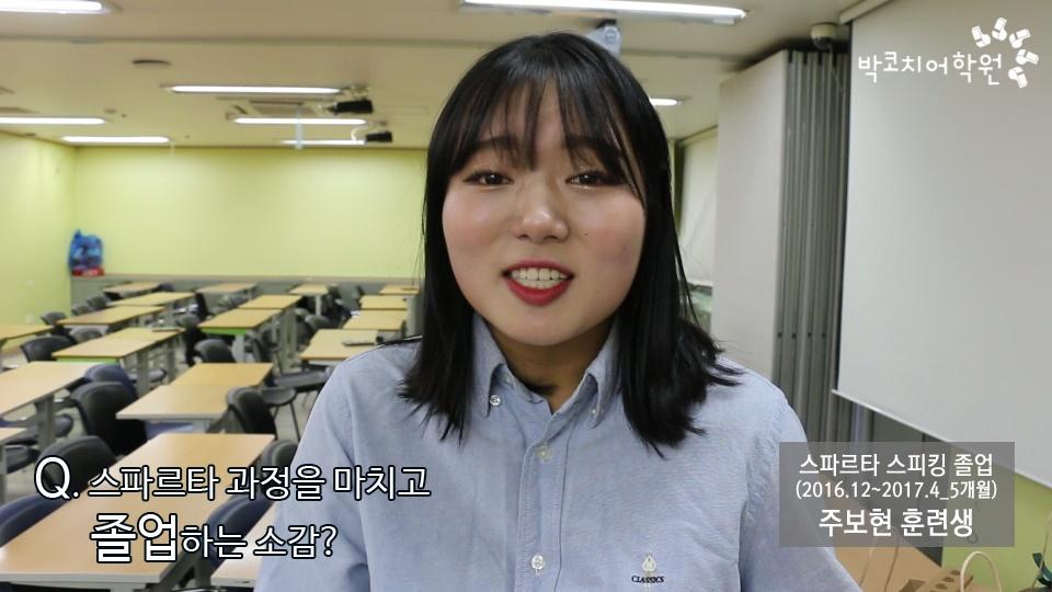 스파르타 스피킹 주보현 졸업소감인터뷰