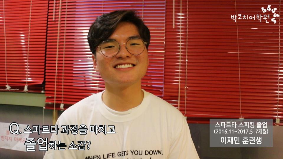 스파르타 스피킹 이재민 졸업소감인터뷰