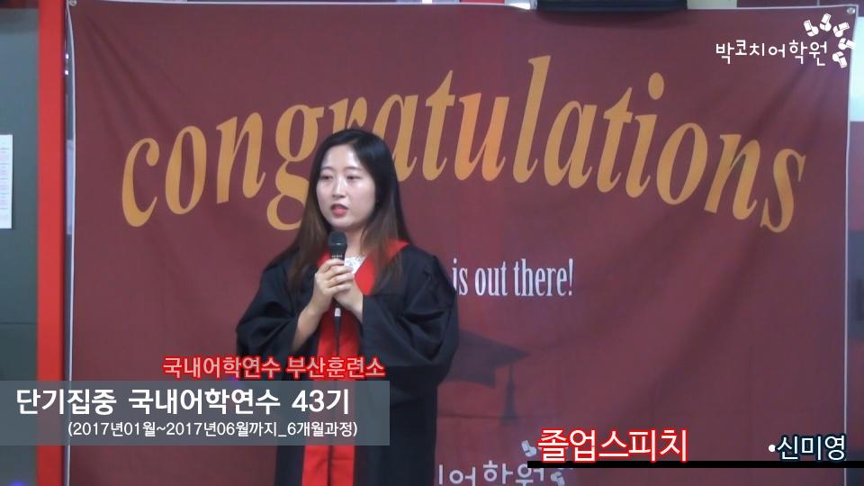 단기 집중 국내 어학연수 졸업생 43기 신미영