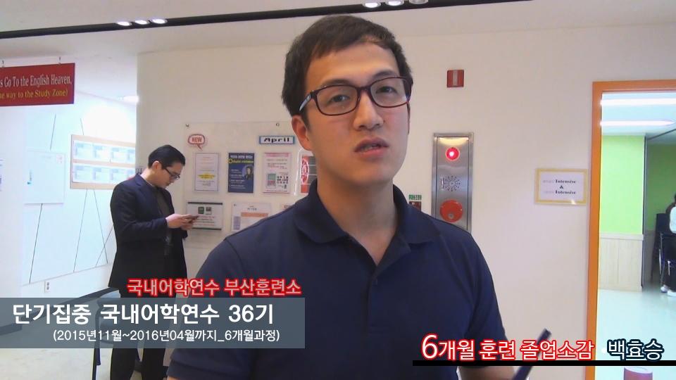단기 집중 국내 어학연수 36기 백효승 6개월의 변화과정