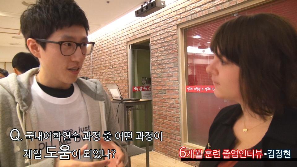단기 집중 국내 어학연수 43기 김정현 6개월의 변화과정