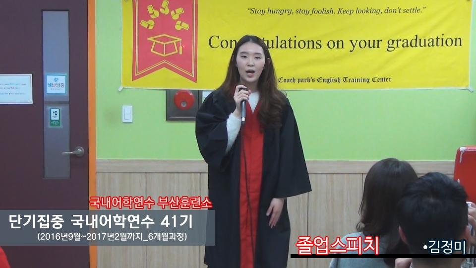 단기 집중 국내 어학연수 졸업생 41기 김정미