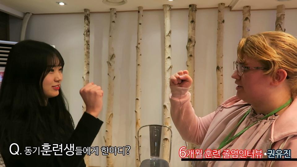 단기 집중 국내 어학연수 51기 권유진 6개월의 변화과정