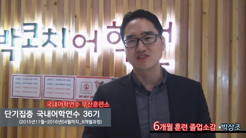 단기 집중 국내 어학연수 36기 박상조 6개월의 변화과정