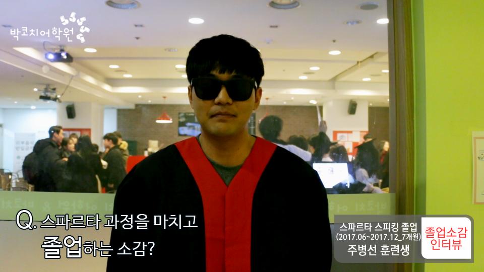 스파르타 스피킹 주병선 졸업소감인터뷰