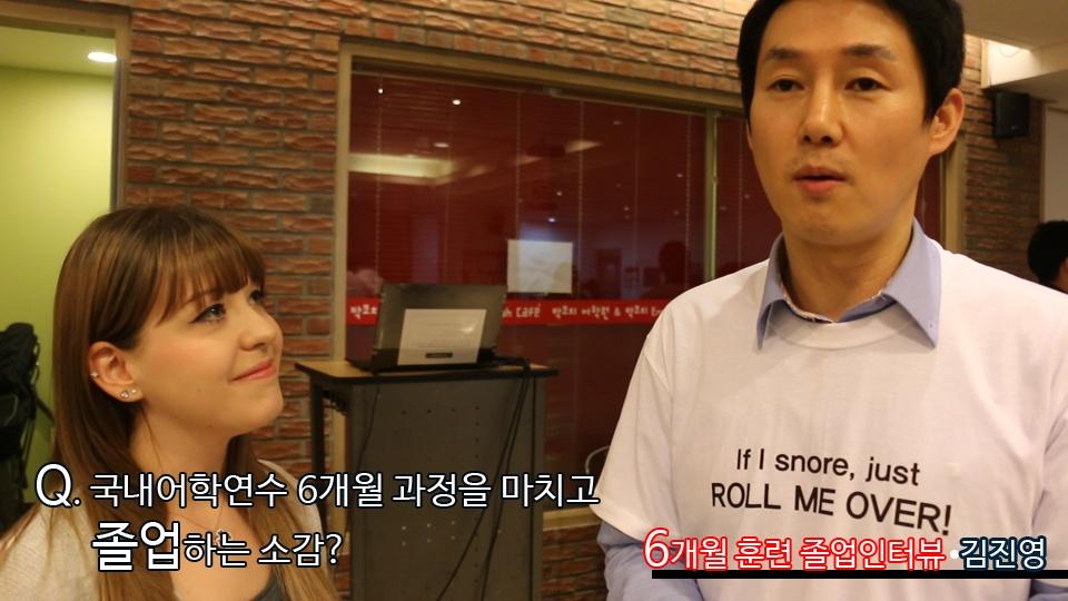 단기 집중 국내 어학연수 43기 김진영의 변화과정