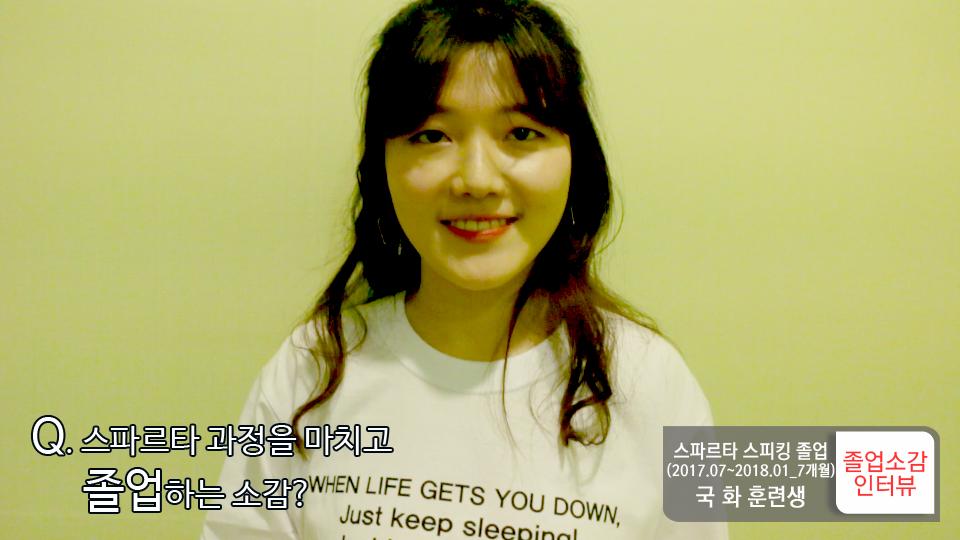 스파르타 스피킹 국화 졸업소감인터뷰
