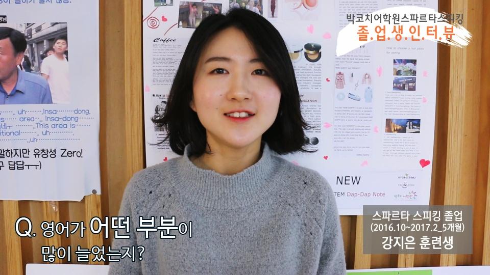 스파르타 스피킹 강지은 졸업인터뷰