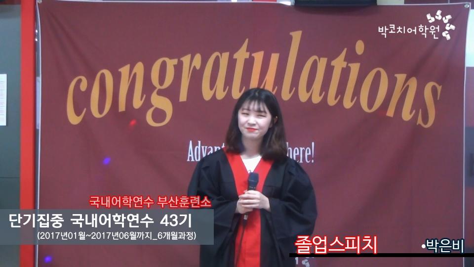 단기 집중 국내 어학연수 졸업생 43기 박은비