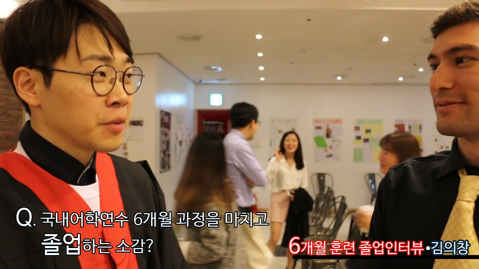 단기 집중 국내 어학연수 44기 김의창 6개월의 변화과정