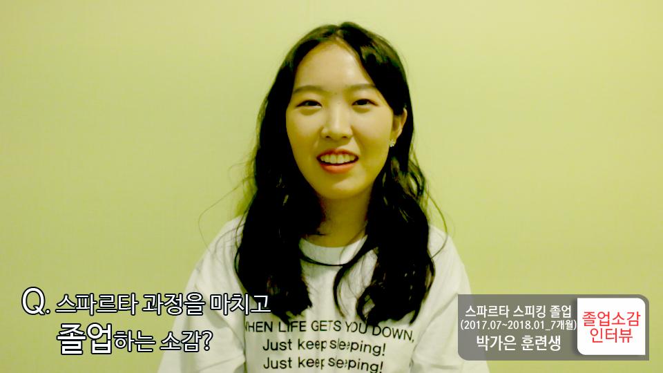 스파르타 스피킹 박가은 졸업소감인터뷰