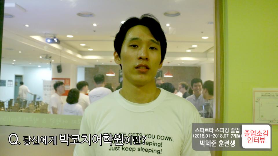 스파르타 스피킹 박혜준 졸업소감인터뷰