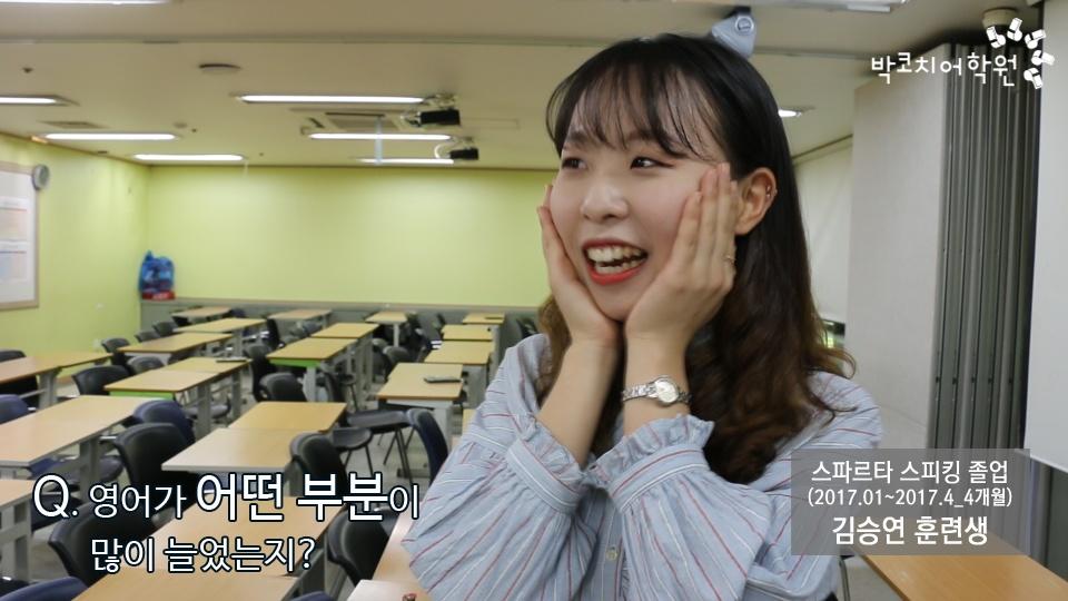 스파르타 스피킹 김승연 졸업소감인터뷰
