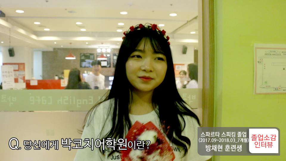 스파르타 스피킹 방채현 졸업소감인터뷰