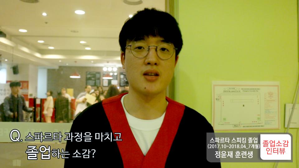 스파르타 스피킹 정윤재 졸업소감인터뷰