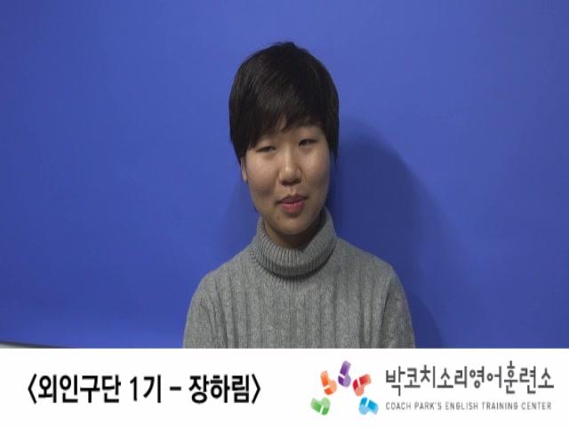 박코치 지옥의 외인구단 1기 장하림 10개월의 변화과정