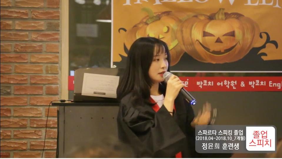 스파르타 스피킹 정윤희 졸업소감인터뷰