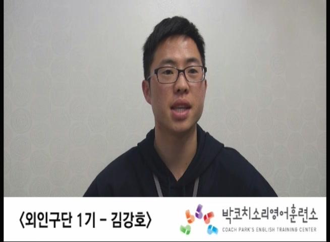 박코치 지옥의 외인구단 1기 김강호 10개월의 변화과정