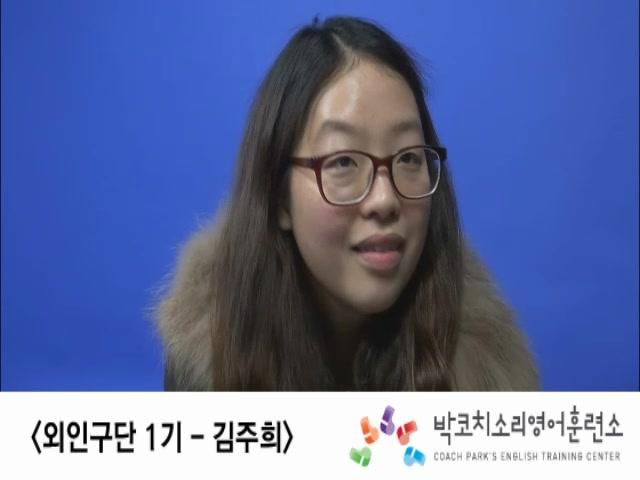박코치 지옥의 외인구단 1기 김주희 10개월의 변화과정