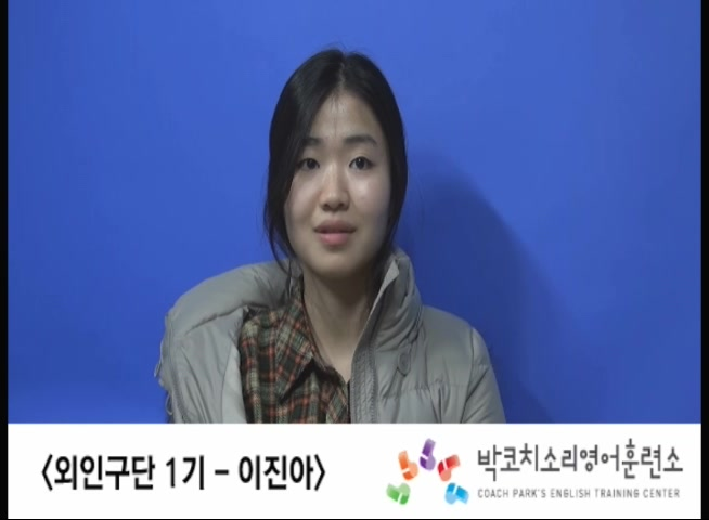 박코치 지옥의 외인구단 1기 이진아 10개월의 변화과정