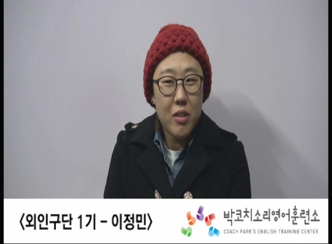 박코치 지옥의 외인구단 1기 이정민 10개월의 변화과정