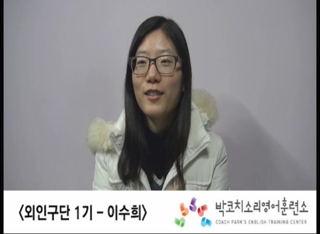 박코치 지옥의 외인구단 1기 이수희 10개월의 변화과정