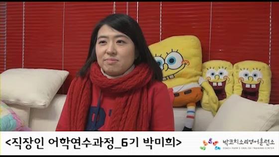 직장인 어학연수 6기 박미희입니다.