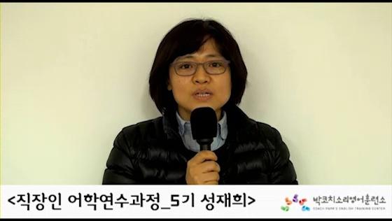 직장인 어학연수 5기 성재희입니다.