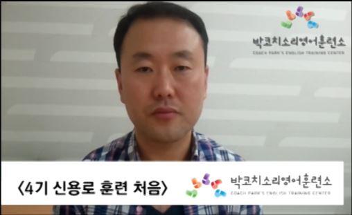 직장인 어학연수 4기 신용로 12개월의 변화과정
