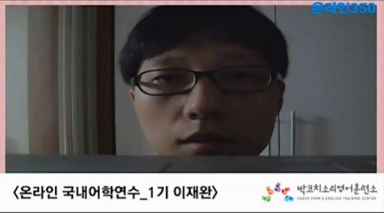 온라인 국내어학연수과정 훈련생 1기 이재완입니다!