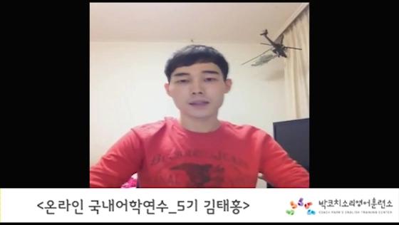 온라인 국내어학연수과정 훈련생 5기 김태홍입니다!
